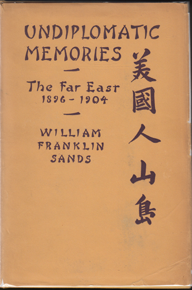 Undiplomatic Memories: The Far East 1896-1904. William Franklin Sands.