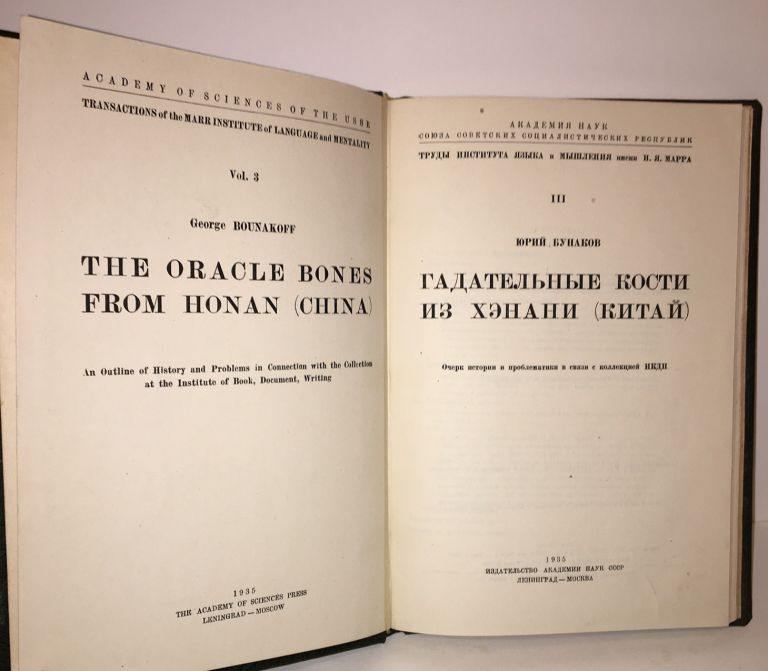 The Oracle Bones from Honan (China): An Outline of History and Problems in Connection with the Collection at the Institute of Book, Document, Writing. George Bounakoff.