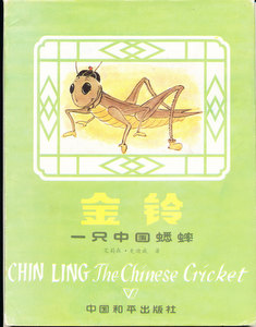 Chin Ling: The Chinese Cricket (SIGNED). Alison Stillwell Cameron