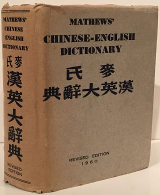 Mathews' Chinese-English Dictionary. R. H. Mathews